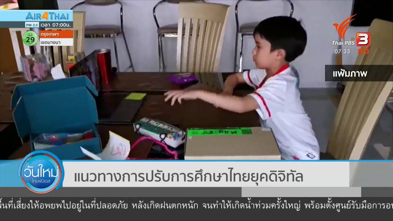 วันใหม่  ไทยพีบีเอส - ทันโลกกับ Thai PBS World : แนวทางการปรับการศึกษาไทยยุคดิจิทัล