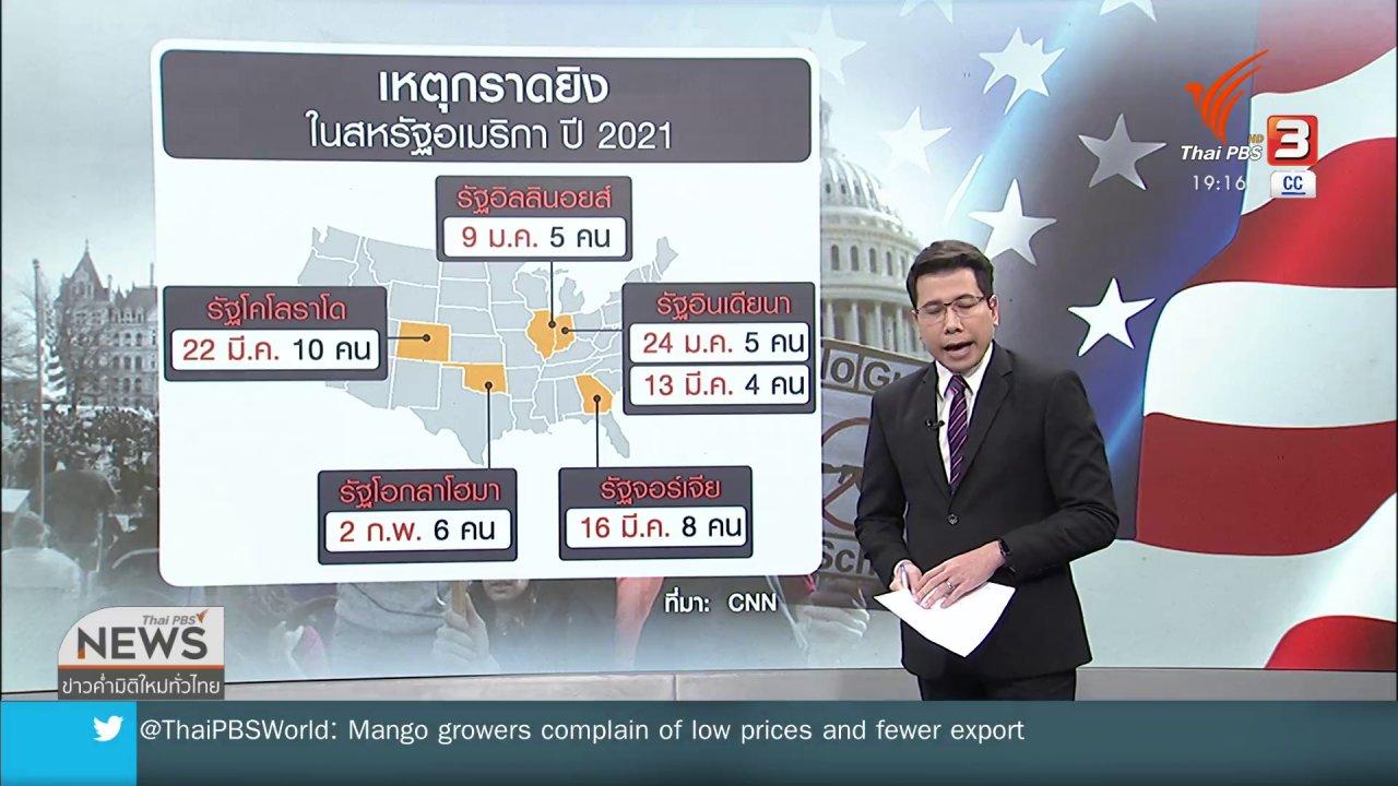 """ข่าวค่ำ มิติใหม่ทั่วไทย - วิเคราะห์สถานการณ์ต่างประเทศ : มองความรุนแรงจากอาวุธปืนในยุค """"โจ ไบเดน"""""""