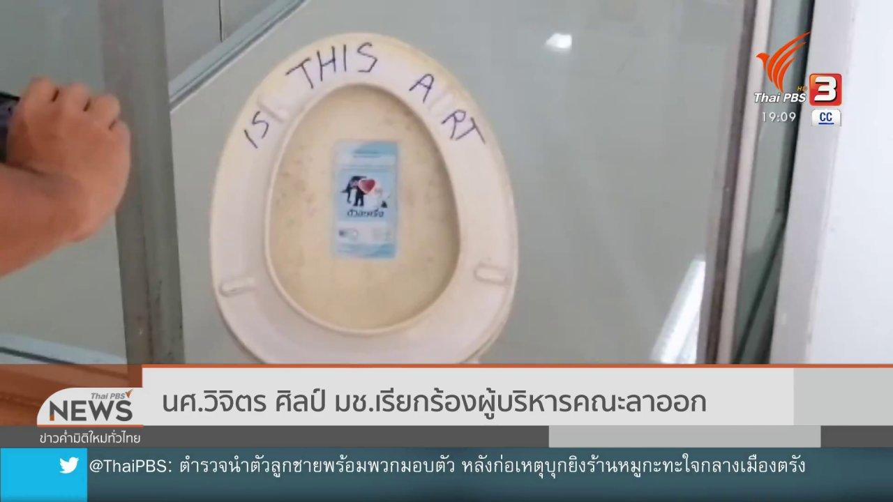 ข่าวค่ำ มิติใหม่ทั่วไทย - นศ.วิจิตรศิลป์ มช.เรียกร้องผู้บริหารคณะลาออก