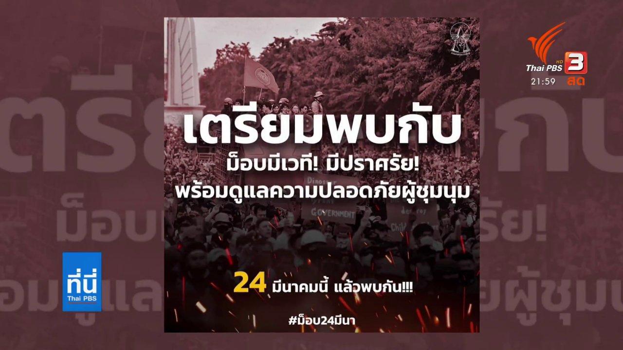 ที่นี่ Thai PBS - กลุ่มแนวร่วมธรรมศาสตร์ฯ นัดชุมนุม ตั้งเวที มีปราศรัย