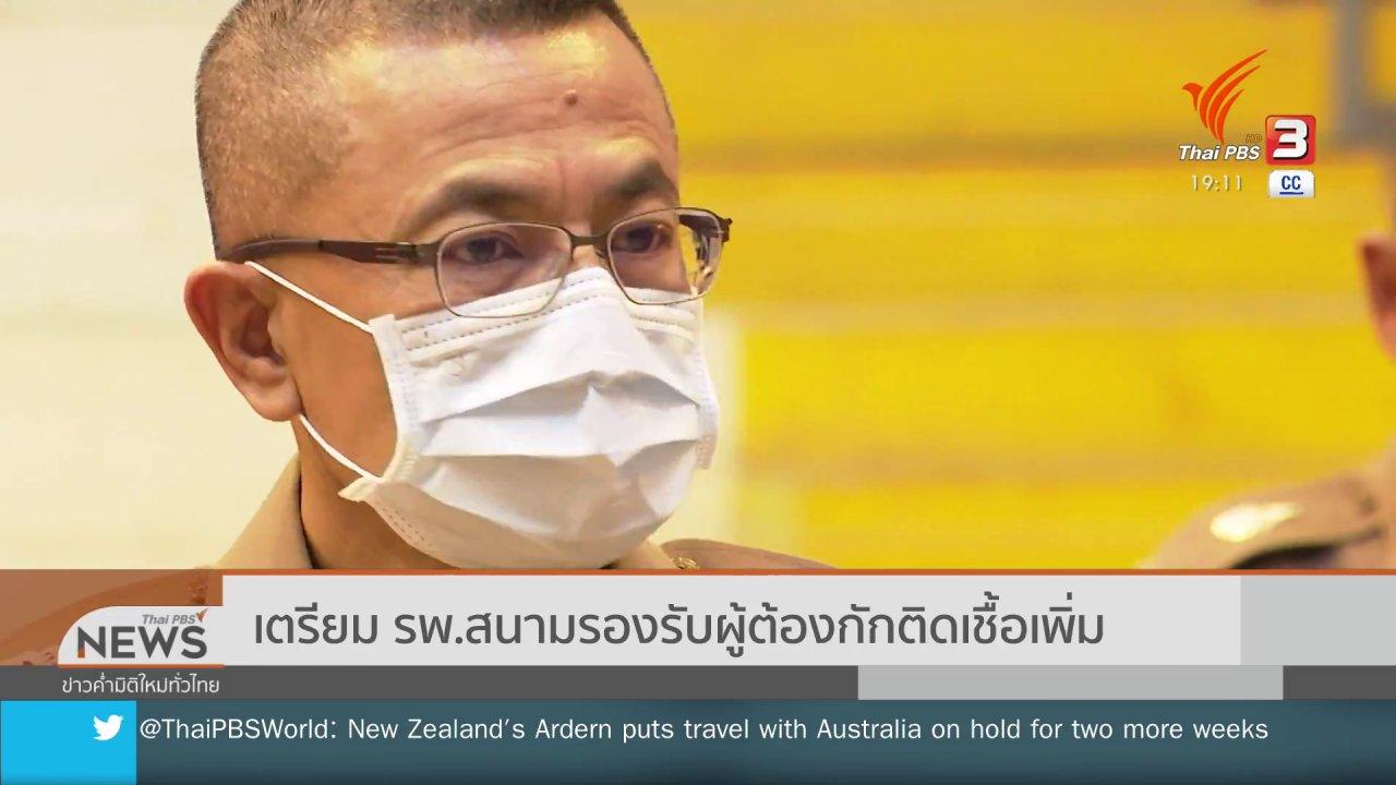 ข่าวค่ำ มิติใหม่ทั่วไทย - เตรียม รพ.สนามรองรับผู้ต้องกักติดเชื้อเพิ่ม