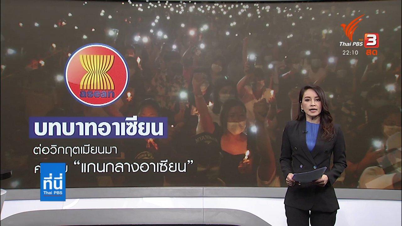 ที่นี่ Thai PBS - เมียนมาตั้งแต่รัฐประหารเสียชีวิตรวมกว่า 250 คน