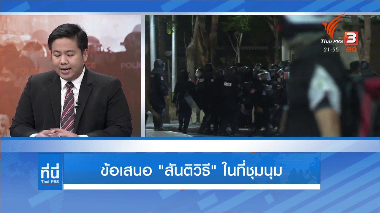 ที่นี่ Thai PBS - ปัจจัยเสี่ยงความรุนแรงในการชุมนุม