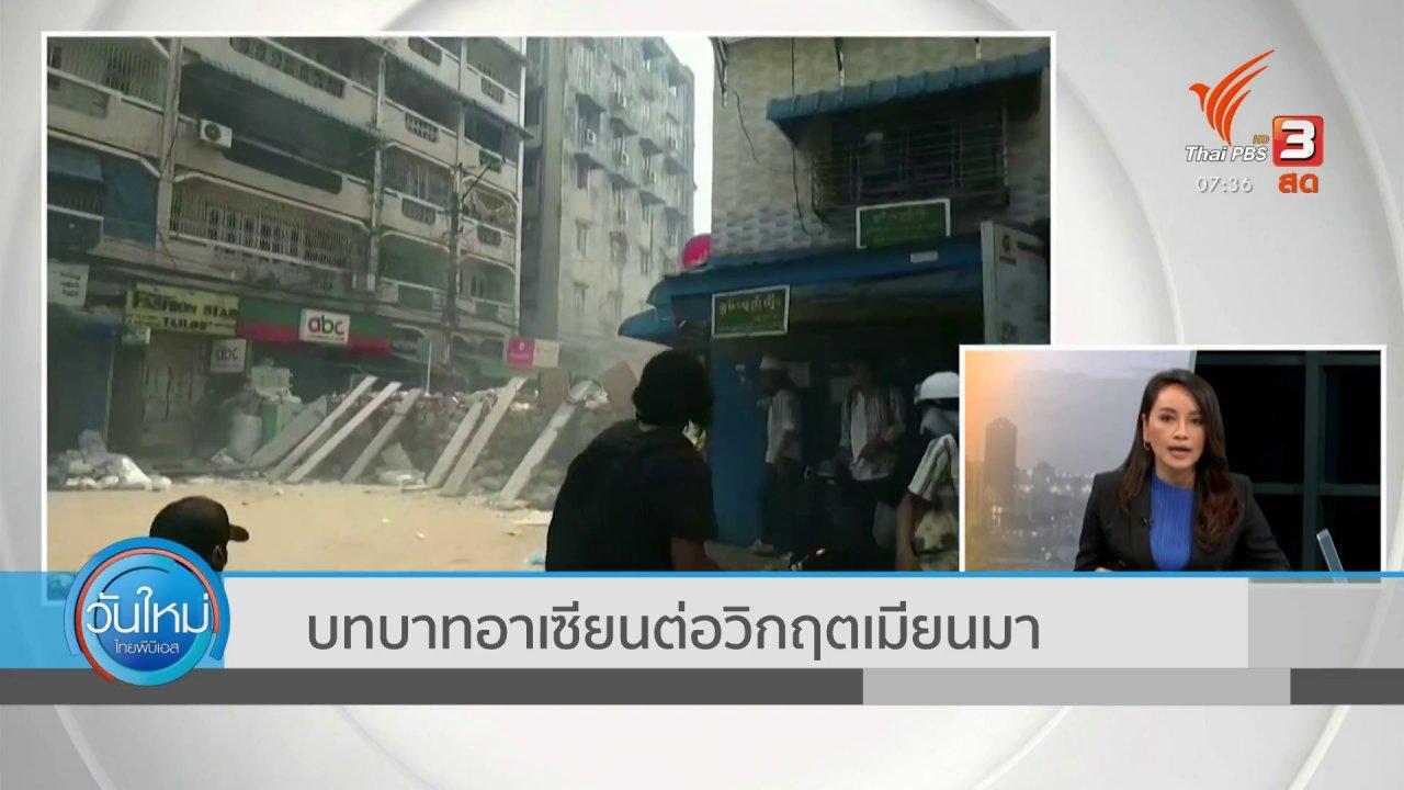 วันใหม่  ไทยพีบีเอส - ทันโลกกับ Thai PBS World : บทบาทอาเซียนต่อวิกฤตเมียนมา