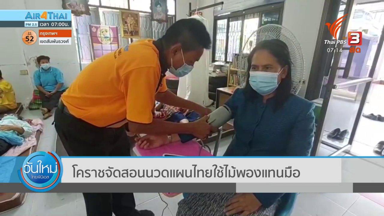 วันใหม่  ไทยพีบีเอส - โคราชจัดสอนนวดแผนไทยใช้ไม้พองแทนมือ