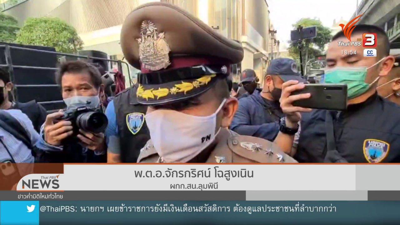 ข่าวค่ำ มิติใหม่ทั่วไทย - ผู้ชุมนุมแยกราชประสงค์ ยืนยัน 3  ข้อเรียกร้อง