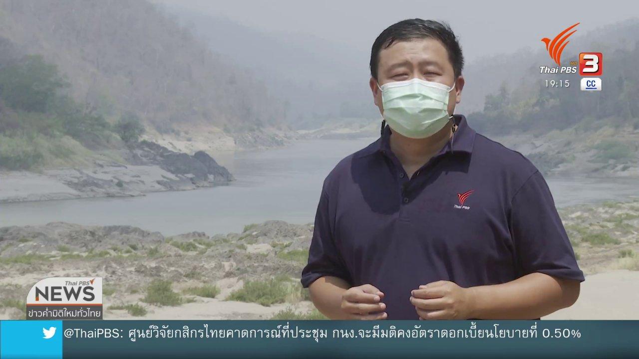 ข่าวค่ำ มิติใหม่ทั่วไทย - ชาวแม่สามแลบ ชี้จุดผ่อนปรนไม่มีการค้ามากกว่า 1 ปีแล้ว
