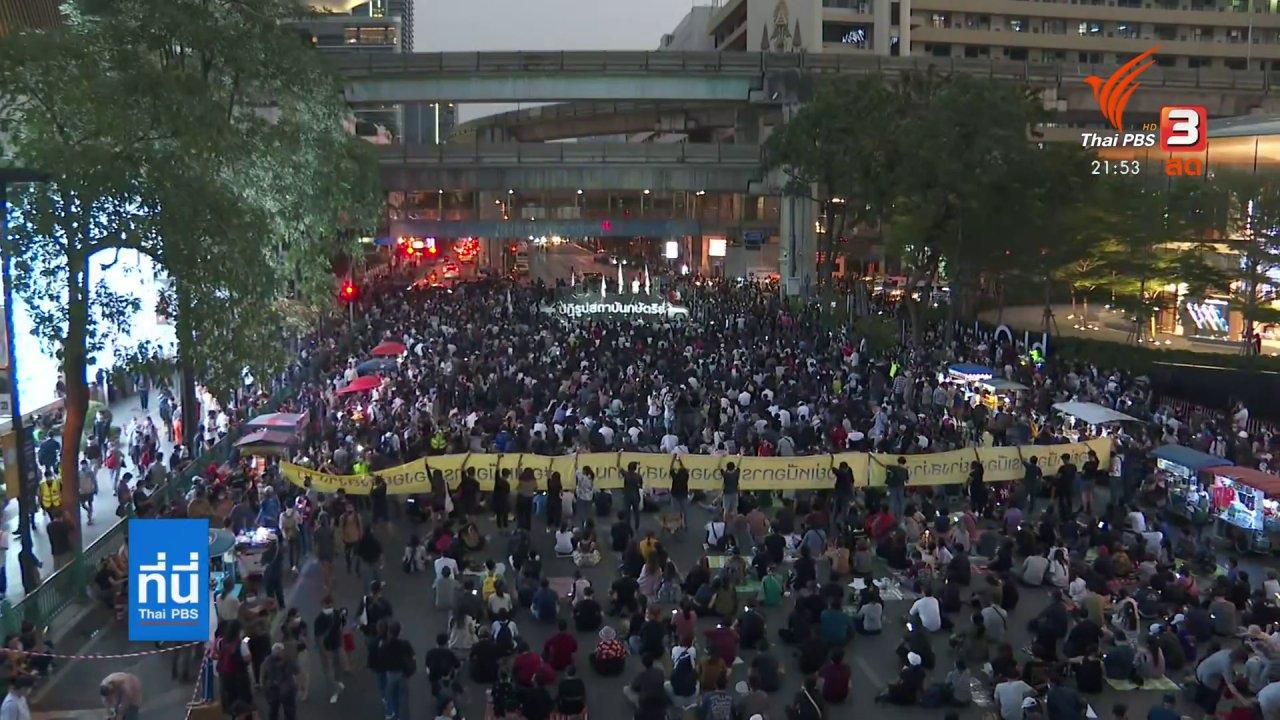 ที่นี่ Thai PBS - กลุ่มผู้ชุมนุมยืนยันข้อเรียกร้องหลัก
