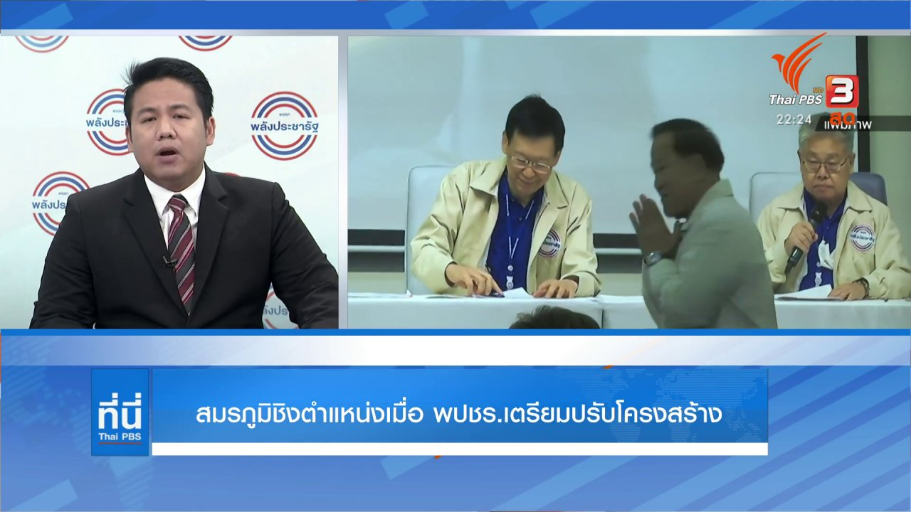 ที่นี่ Thai PBS - จับตาปรับโครงสร้างพรรคพลังประชารัฐ