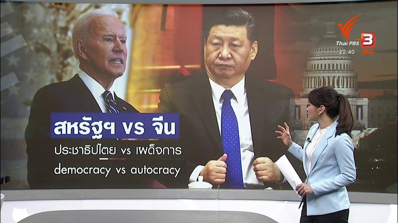 """ที่นี่ Thai PBS - """"โจ ไบเดน"""" ย้ำ สหรัฐฯ จะไม่ยอมให้จีนเป็นผู้นำโลก"""
