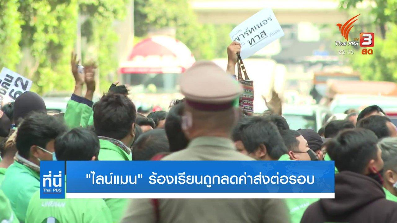 """ที่นี่ Thai PBS - """"ไลน์แมน"""" ร้องเรียนถูกลดค่าส่งต่อรอบ"""