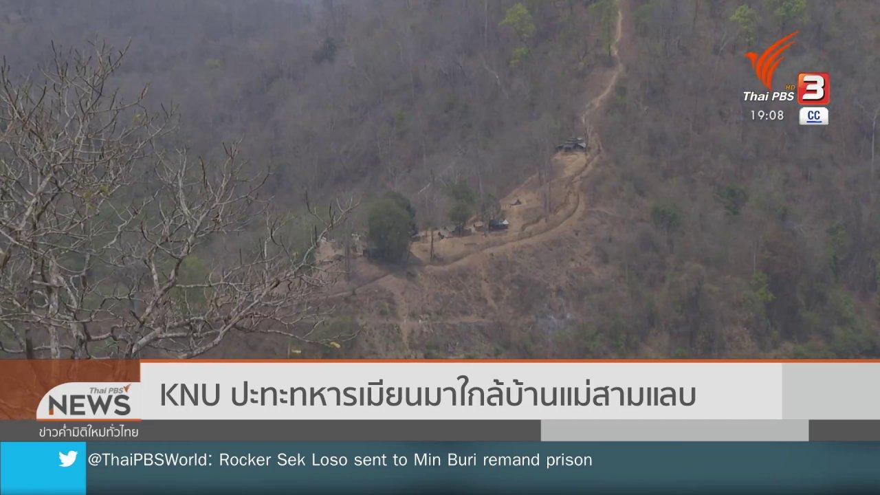 ข่าวค่ำ มิติใหม่ทั่วไทย - KNU ปะทะทหารเมียนมาใกล้บ้านแม่สามแลบ