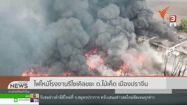 ไฟไหม้โรงงานรีไซเคิลขยะ จ.ปราจีนบุรี