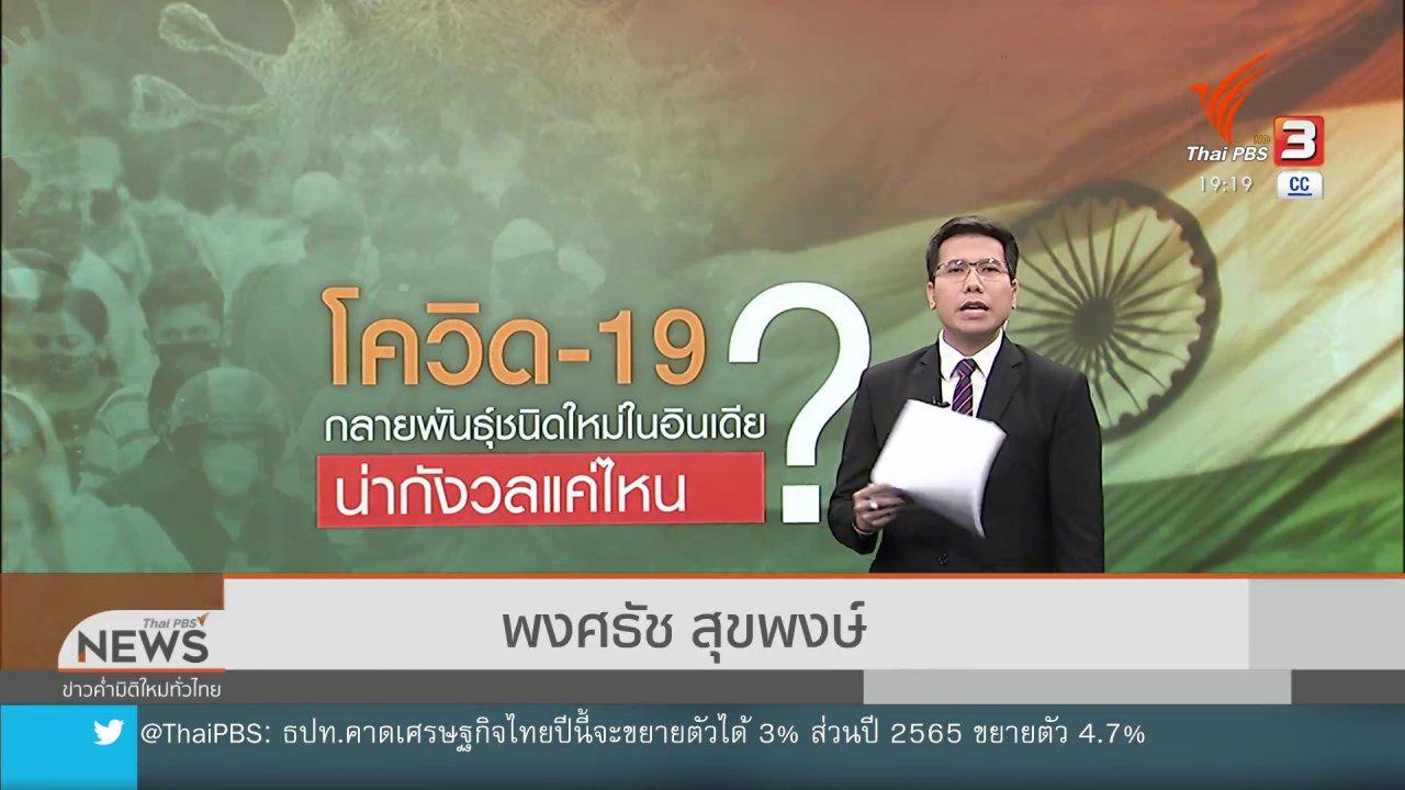 ข่าวค่ำ มิติใหม่ทั่วไทย - วิเคราะห์สถานการณ์ต่างประเทศ : จับตาเชื้อโควิดกลายพันธุ์ชนิดใหม่ในอินเดีย