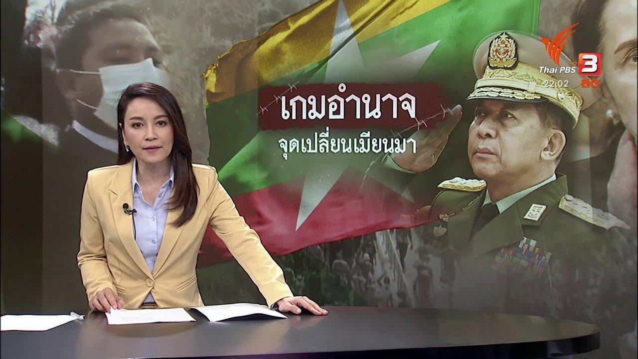 ที่นี่ Thai PBS - สหรัฐฯ แบล็กลิสต์ 2 ธุรกิจทหารเมียนมา