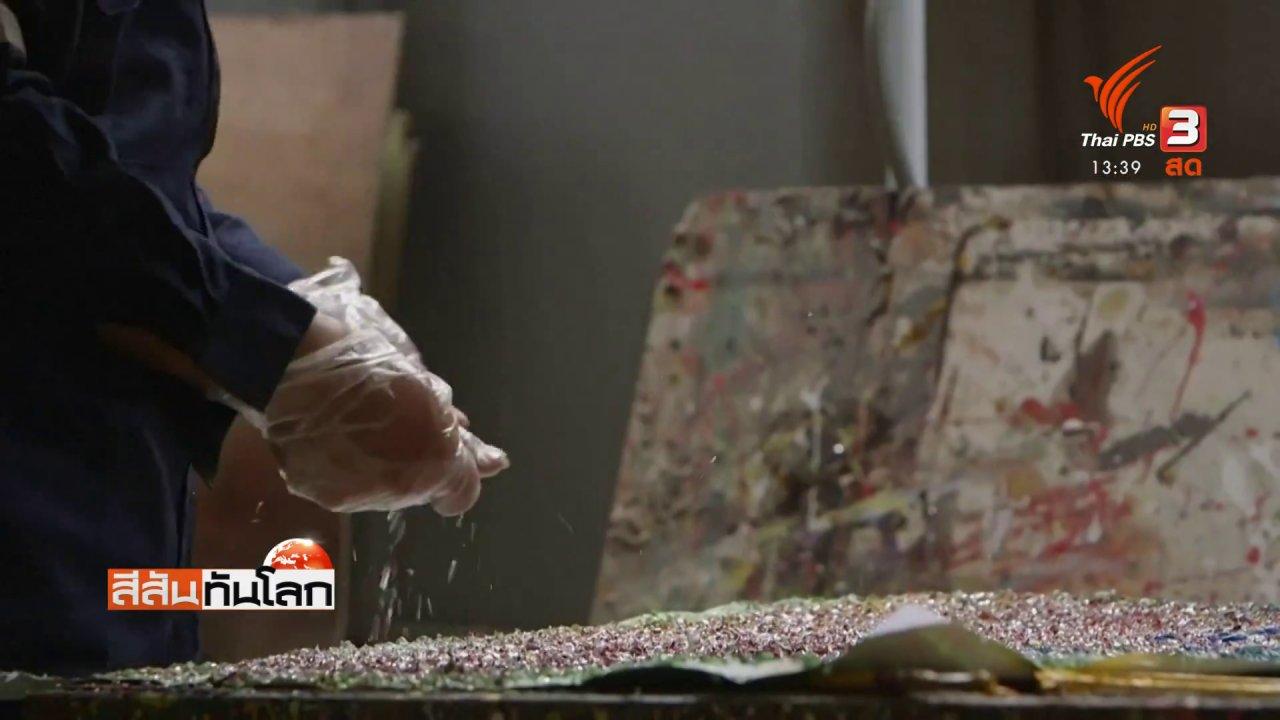 สีสันทันโลก - ผลงานศิลปะจากขยะ