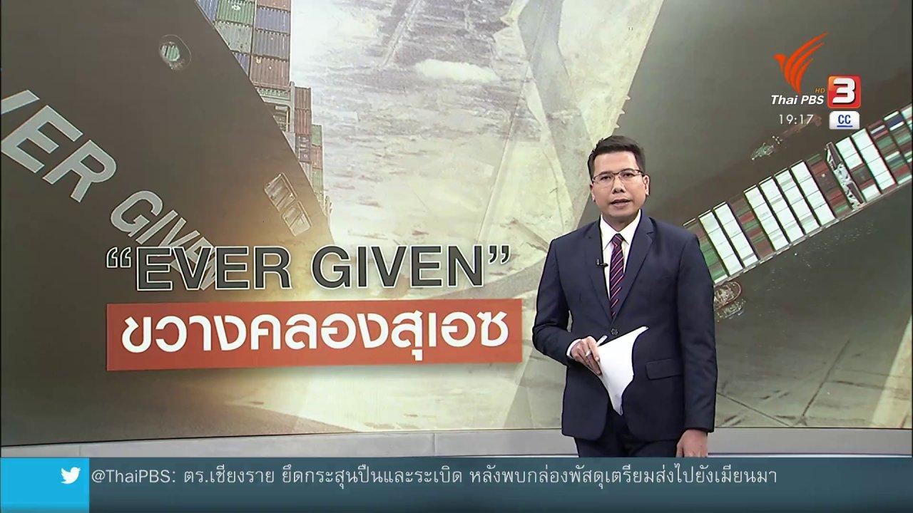 """ข่าวค่ำ มิติใหม่ทั่วไทย - วิเคราะห์สถานการณ์ต่างประเทศ : ภารกิจกู้เรือสินค้า """"Ever Given"""" ใกล้เป็นจริง"""