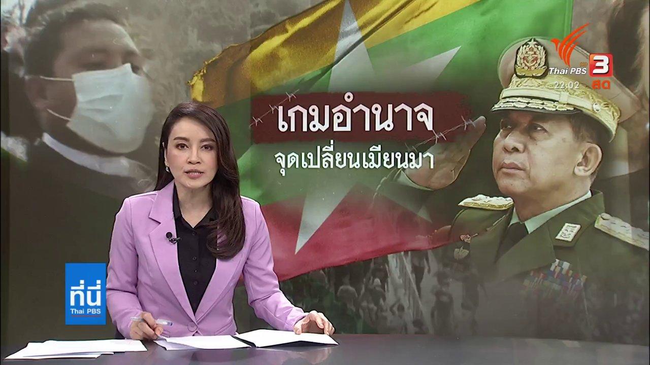 ที่นี่ Thai PBS - รัสเซียย้ำพร้อมกระชับสัมพันธ์ทางทหารกับเมียนมา