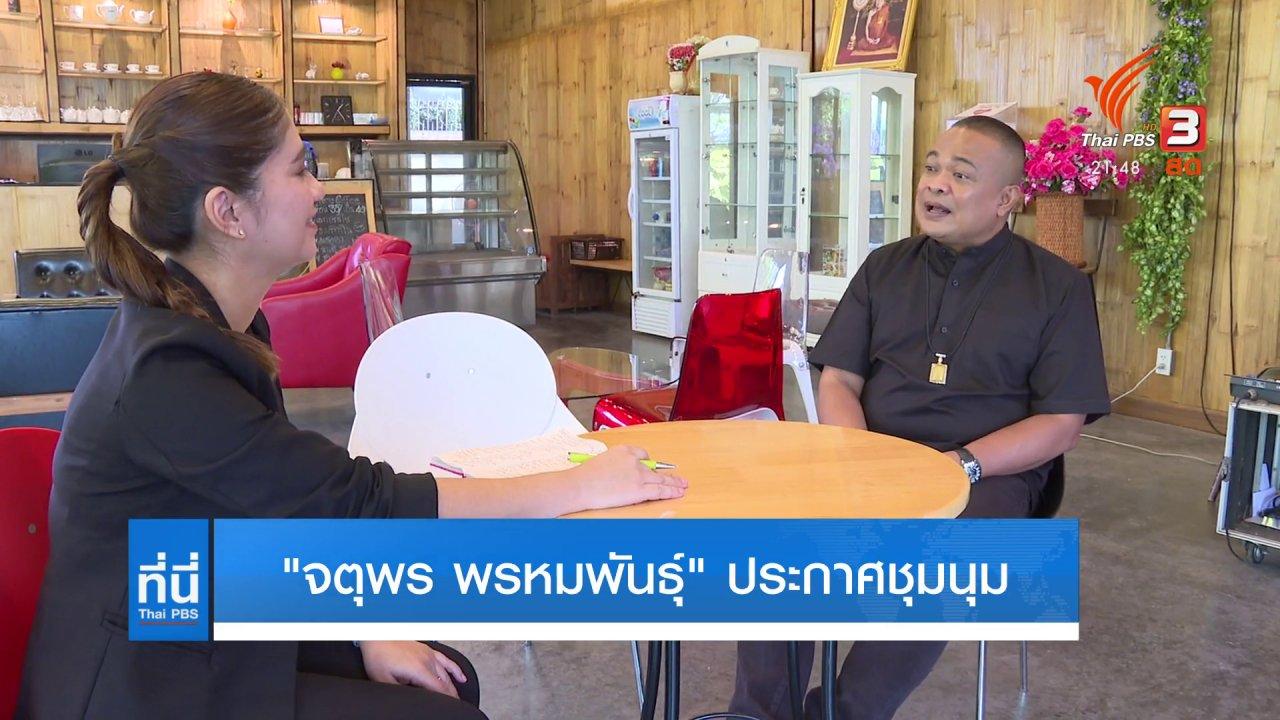 """ที่นี่ Thai PBS - """"จตุพร"""" ประกาศนัดชุมนุม ลงถนน 4 เมษายน"""