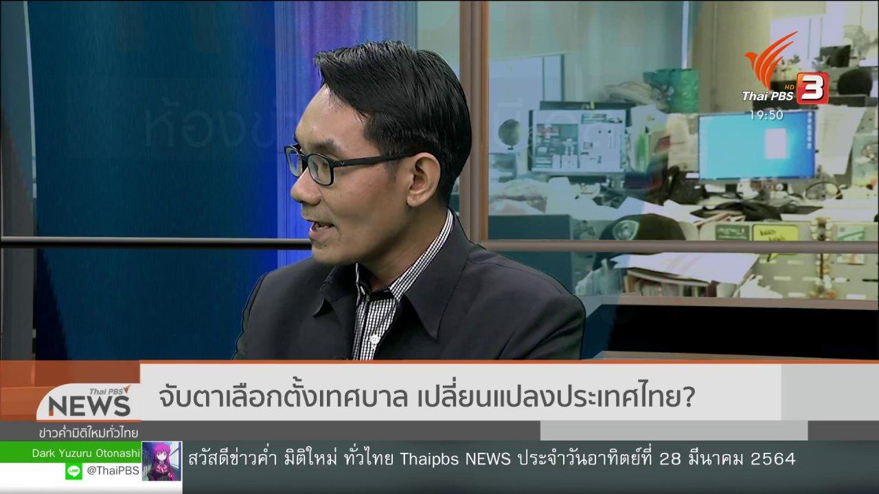 ข่าวค่ำ มิติใหม่ทั่วไทย - จับตาเลือกตั้งเทศบาล เปลี่ยนแปลงประเทศไทย
