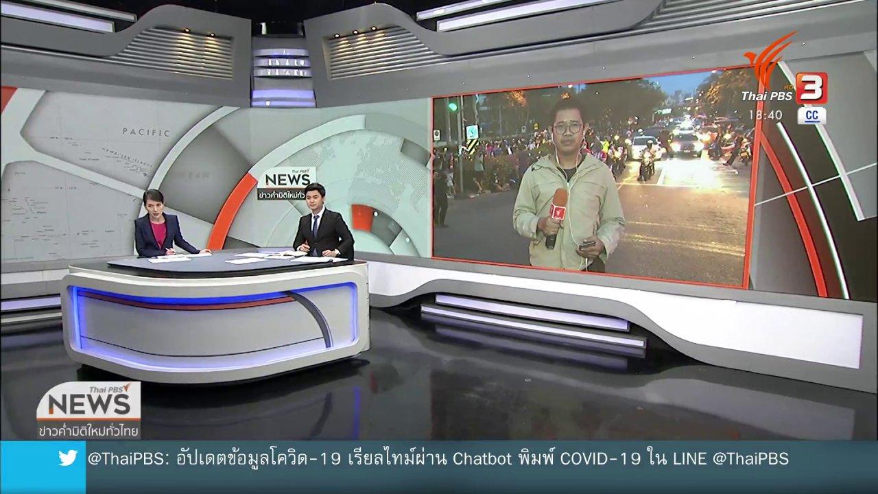 ข่าวค่ำ มิติใหม่ทั่วไทย - ปฎิบัติการทวงคืนหมู่บ้านทะลุฟ้า
