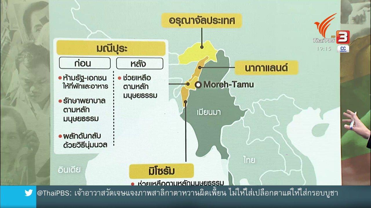 ข่าวค่ำ มิติใหม่ทั่วไทย - วิเคราะห์สถานการณ์ต่างประเทศ : อินเดียกลับลำช่วยชาวเมียนมาหลังมีกระแสกดดัน