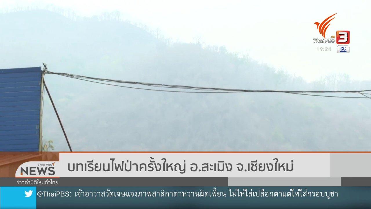 ข่าวค่ำ มิติใหม่ทั่วไทย - บทเรียนไฟป่าครั้งใหญ่ อ.สะเมิง จ.เชียงใหม่