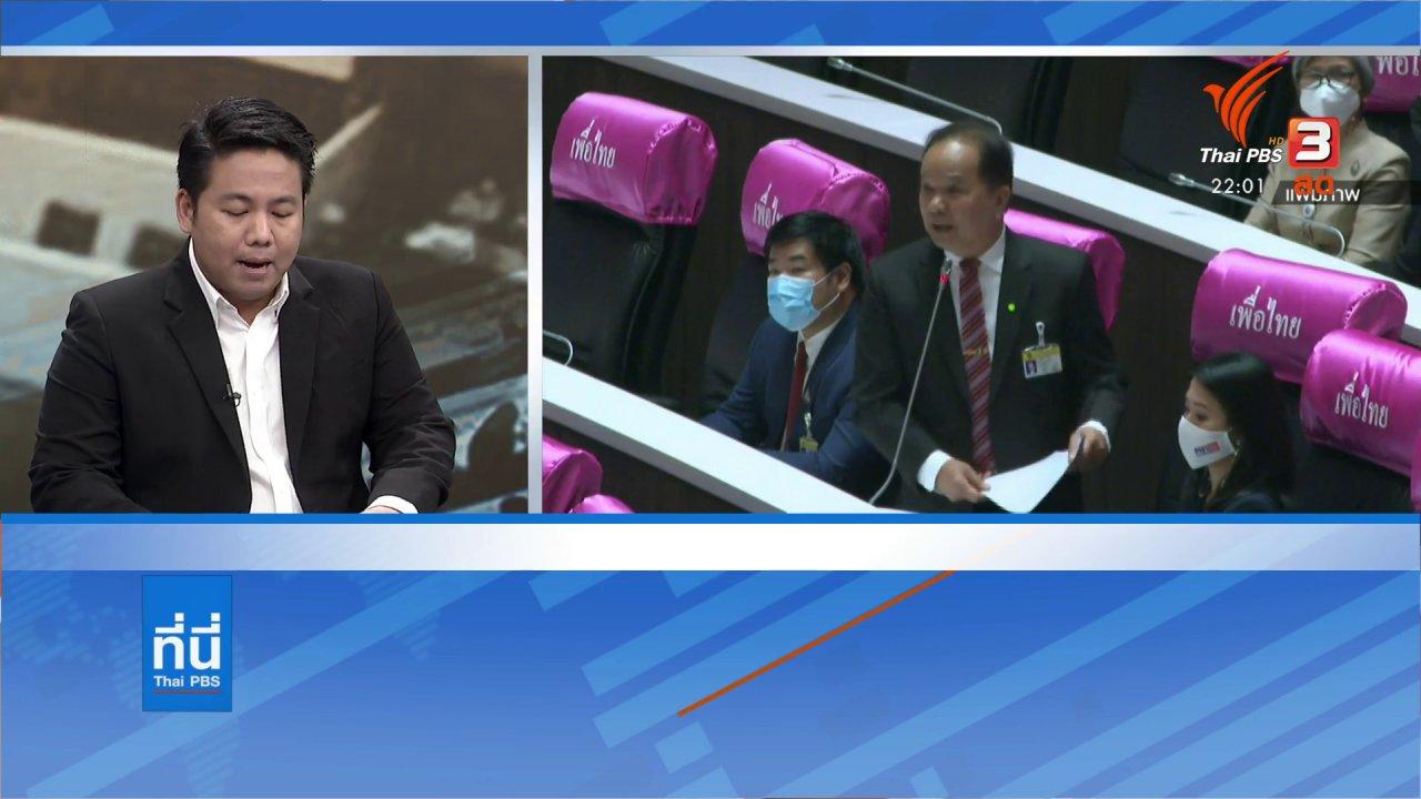 ที่นี่ Thai PBS - เปิดสภา 7 เมษายน ดันร่าง พ.ร.บ.ประชามติ