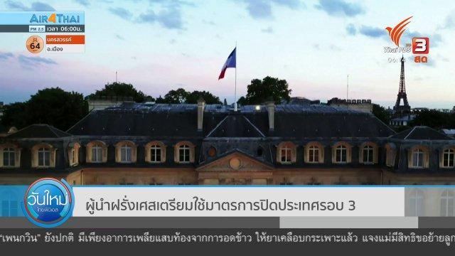 ผู้นำฝรั่งเศสเตรียมใช้มาตรการปิดประเทศรอบ 3