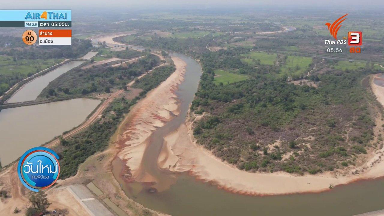 วันใหม่  ไทยพีบีเอส - ระดับน้ำชีลดลงจนเห็นสันทรายกลางลำน้ำ