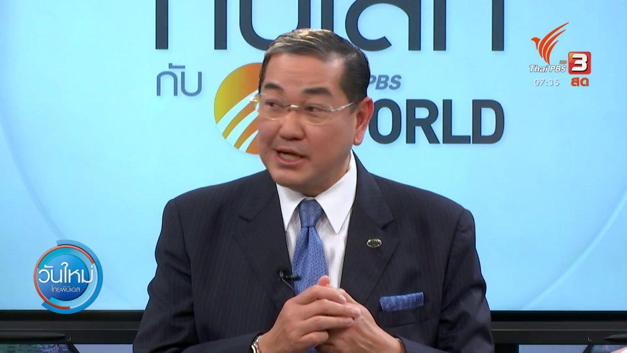 วันใหม่  ไทยพีบีเอส - ทันโลกกับ Thai PBS World : ความคาดหวังกลไกอาเซียนหยุดนองเลือดในเมียนมา