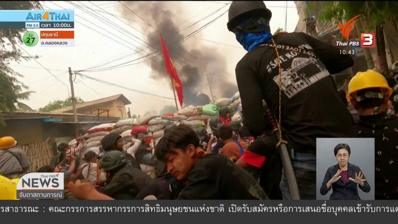 จับตาสถานการณ์ - กองทัพไทยประเมินสถานการณ์เมียนมา