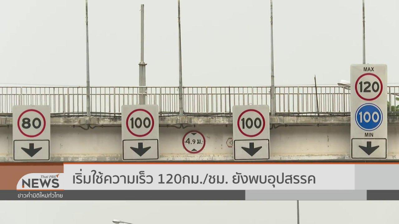 ข่าวค่ำ มิติใหม่ทั่วไทย - เริ่มใช้ความเร็ว 120 กม./ชม. ยังพบอุปสรรค