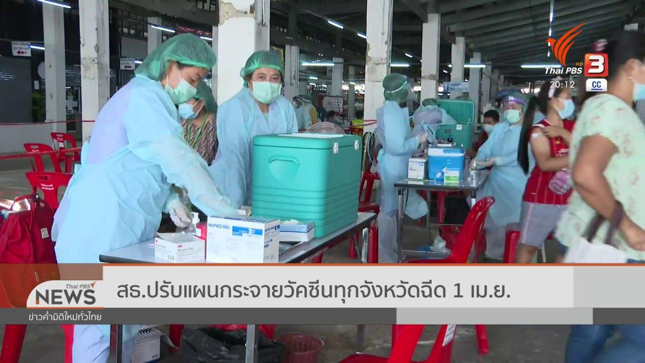 ข่าวค่ำ มิติใหม่ทั่วไทย - สธ.ปรับแผนกระจายวัคซีนทุกจังหวัดฉีด 1 เม.ย.