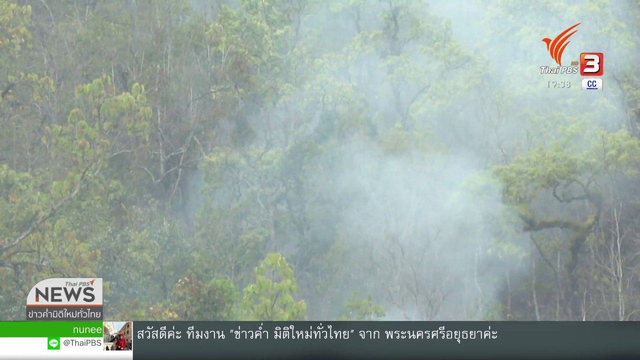 ข่าวค่ำ มิติใหม่ทั่วไทย - ดับไฟป่า อ.สะเมิง จ.เชียงใหม่ ได้แล้ว