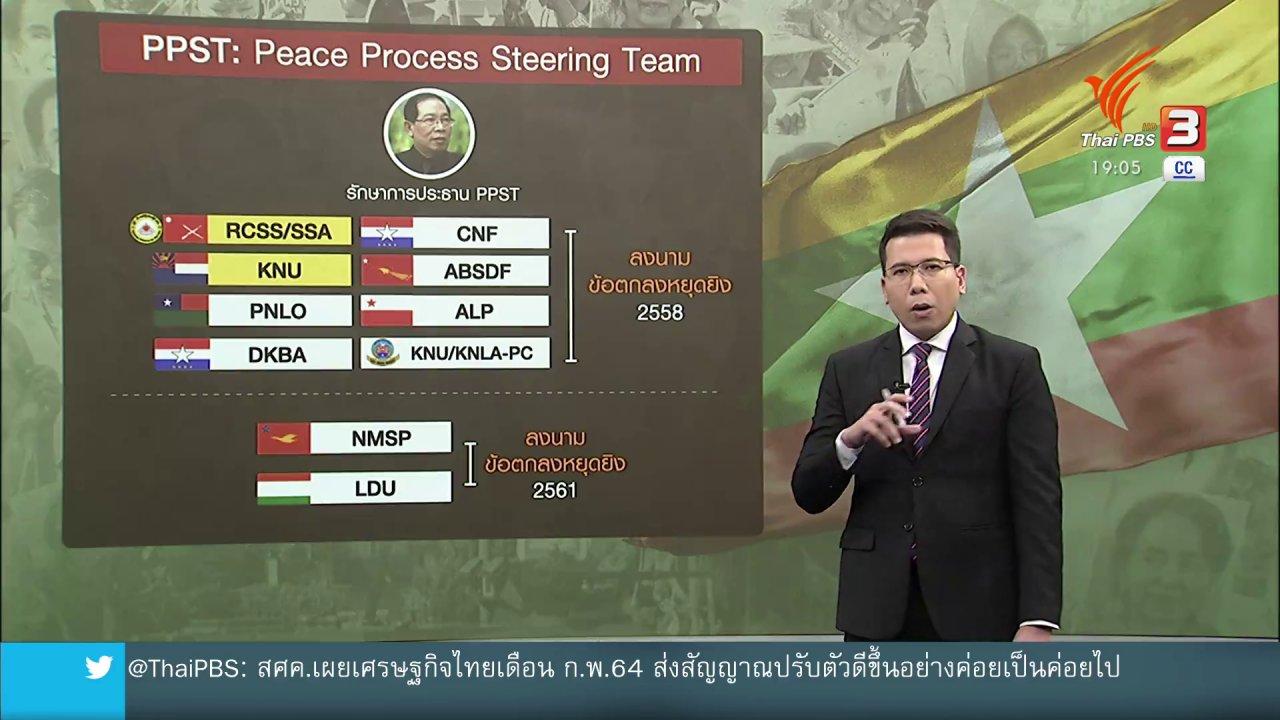 ข่าวค่ำ มิติใหม่ทั่วไทย - วิเคราะห์สถานการณ์ต่างประเทศ : สันติภาพเมียนมาบนทาง 2 แพร่ง