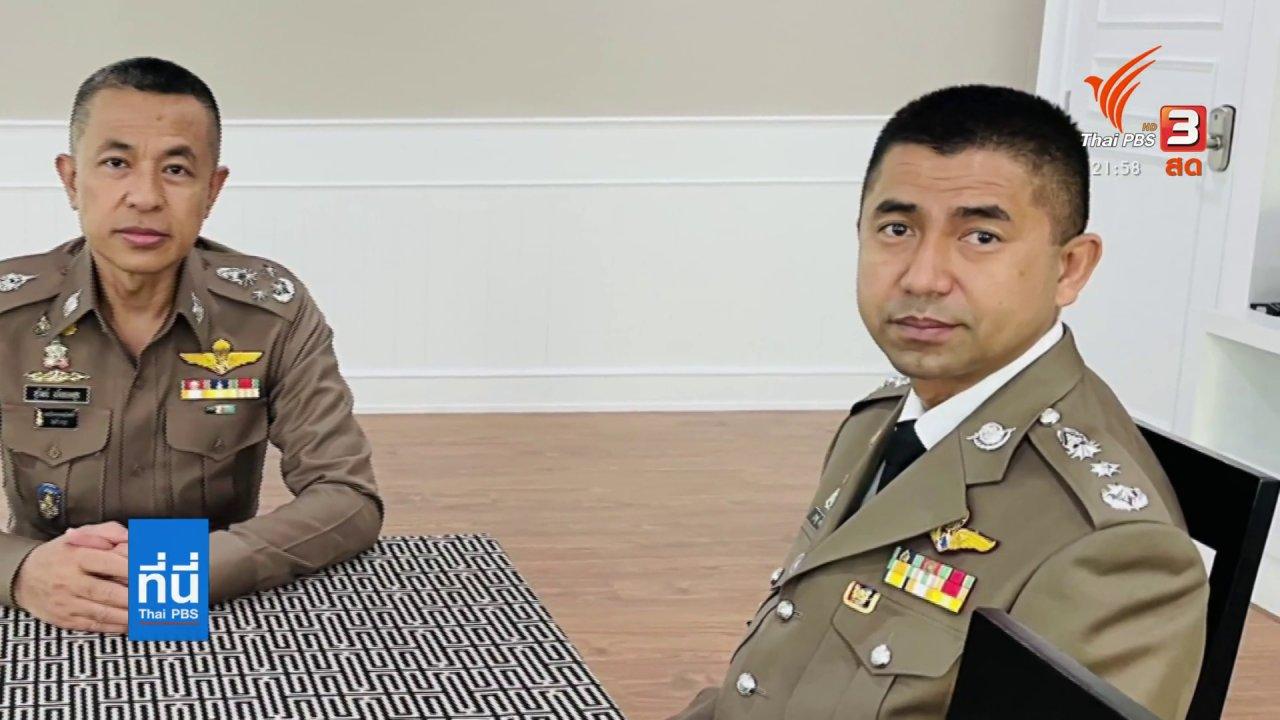 ที่นี่ Thai PBS - บิ๊กโจ๊ก เข้ารายงานตัว ผบ.ตร.วันแรก