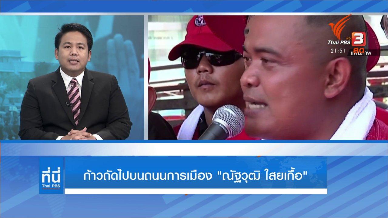 """ที่นี่ Thai PBS - ก้าวถัดไปบนถนนการเมือง """"ณัฐวุติ ใสยเกื้อ"""""""