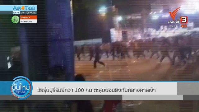 วัยรุ่นบุรีรัมย์กว่า 100 คน ตะลุมบอนยิงกันกลางศาลเจ้า