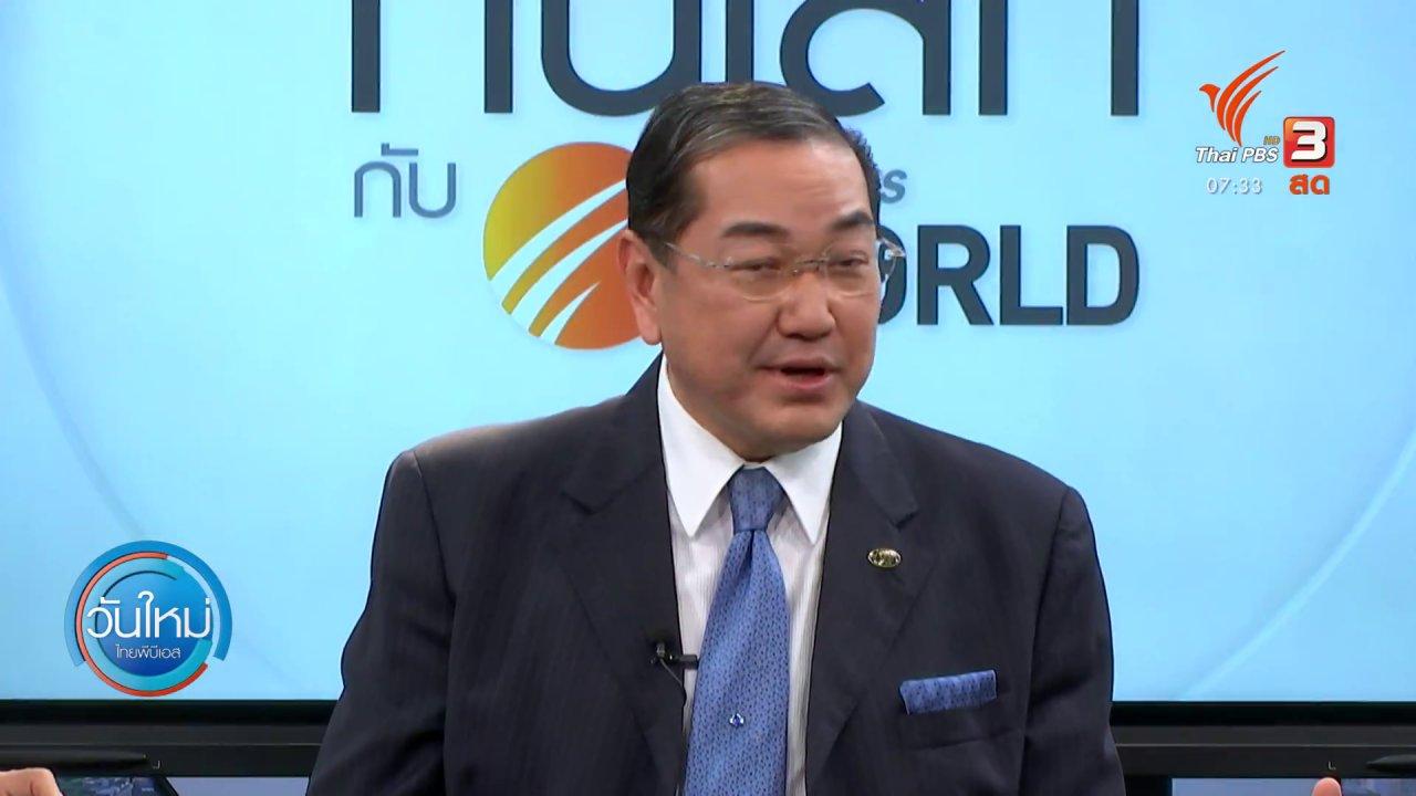 วันใหม่  ไทยพีบีเอส - ทันโลกกับ Thai PBS World : กลไกอาเซียนหาทางออกวิกฤตเมียนมา