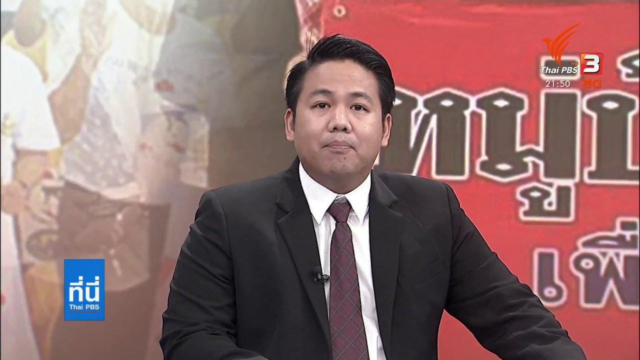 """ที่นี่ Thai PBS - จับตา """"หมู่บ้านเสื้อแดง"""" ไม่ร่วมขบวน """"จตุพร"""" ต้านรัฐบาล"""