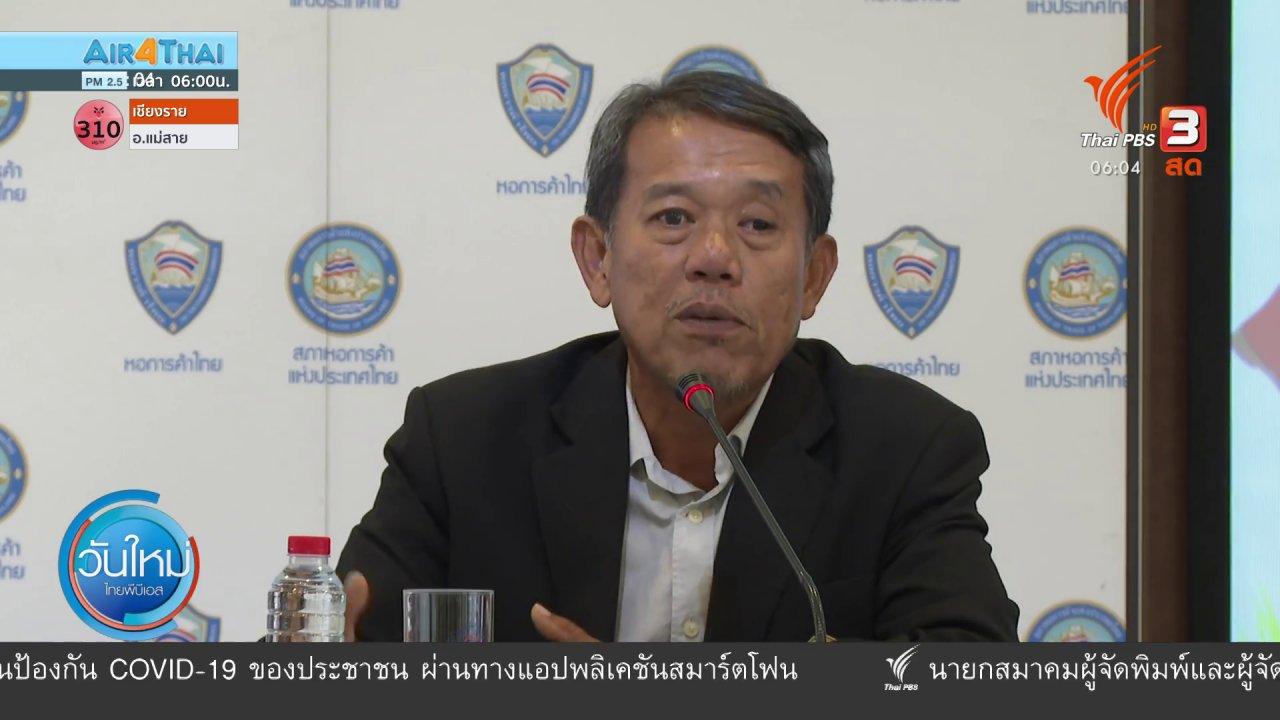วันใหม่  ไทยพีบีเอส - กินอยู่รู้รอบ : อนาคตทุเรียนไทยน่าห่วง