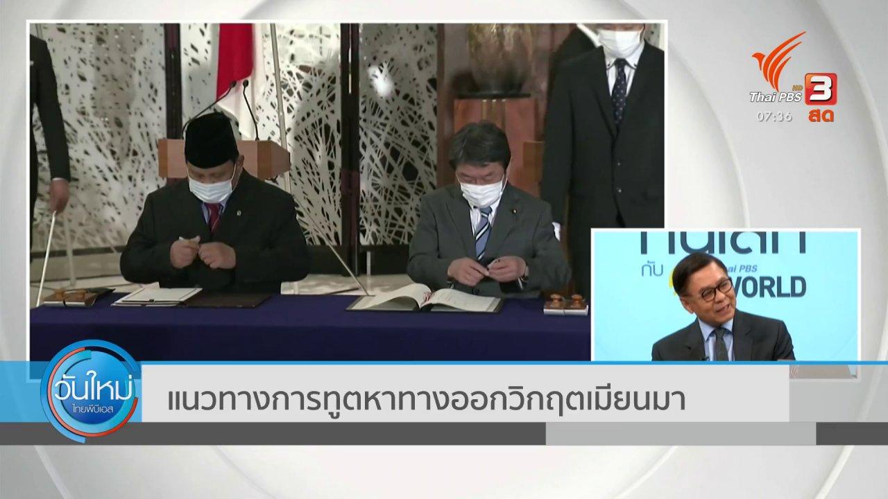 วันใหม่  ไทยพีบีเอส - ทันโลกกับ Thai PBS World : แนวทางการทูตหาทางออกวิกฤตเมียนมา
