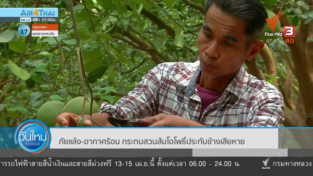 วันใหม่  ไทยพีบีเอส - 2 องศา ทำมาหากิน ดิน ฟ้า อากาศ : เกษตรกรสวนส้มโอเตรียมแผนรับมือแล้ง เพื่อส่งออก