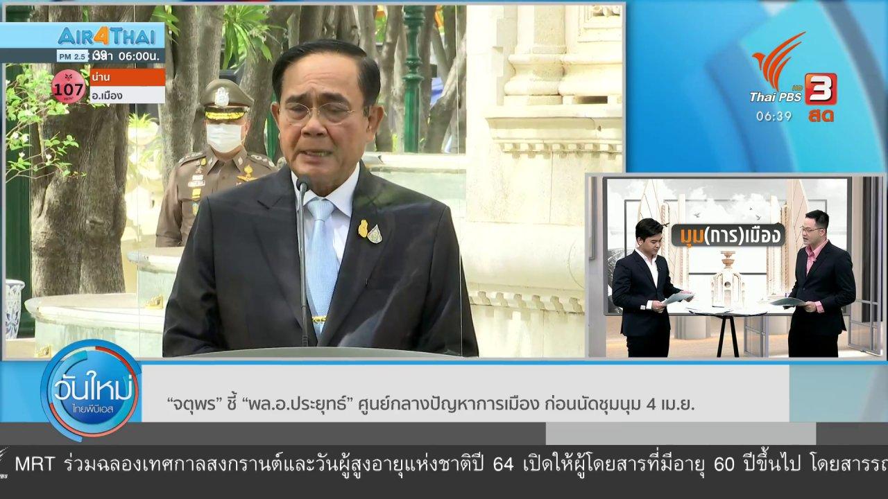 """วันใหม่  ไทยพีบีเอส - มุม(การ)เมือง : """"จตุพร"""" ชี้ """"พล.อ.ประยุทธ์"""" ศูนย์กลางปัญหาการเมือง ก่อนนัดชุมนุม 4 เม.ย. 64"""