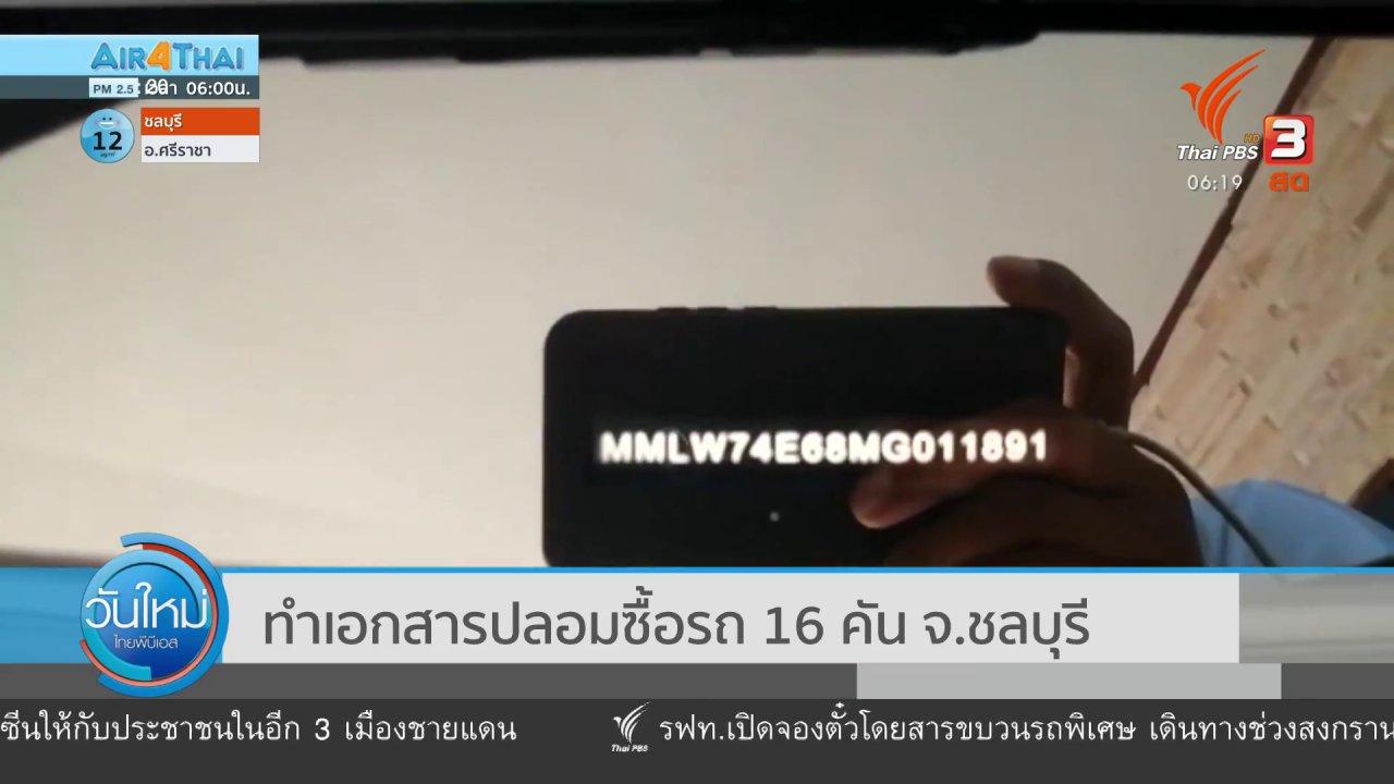 วันใหม่  ไทยพีบีเอส - ทำเอกสารปลอมซื้อรถ 16 คัน จ.ชลบุรี