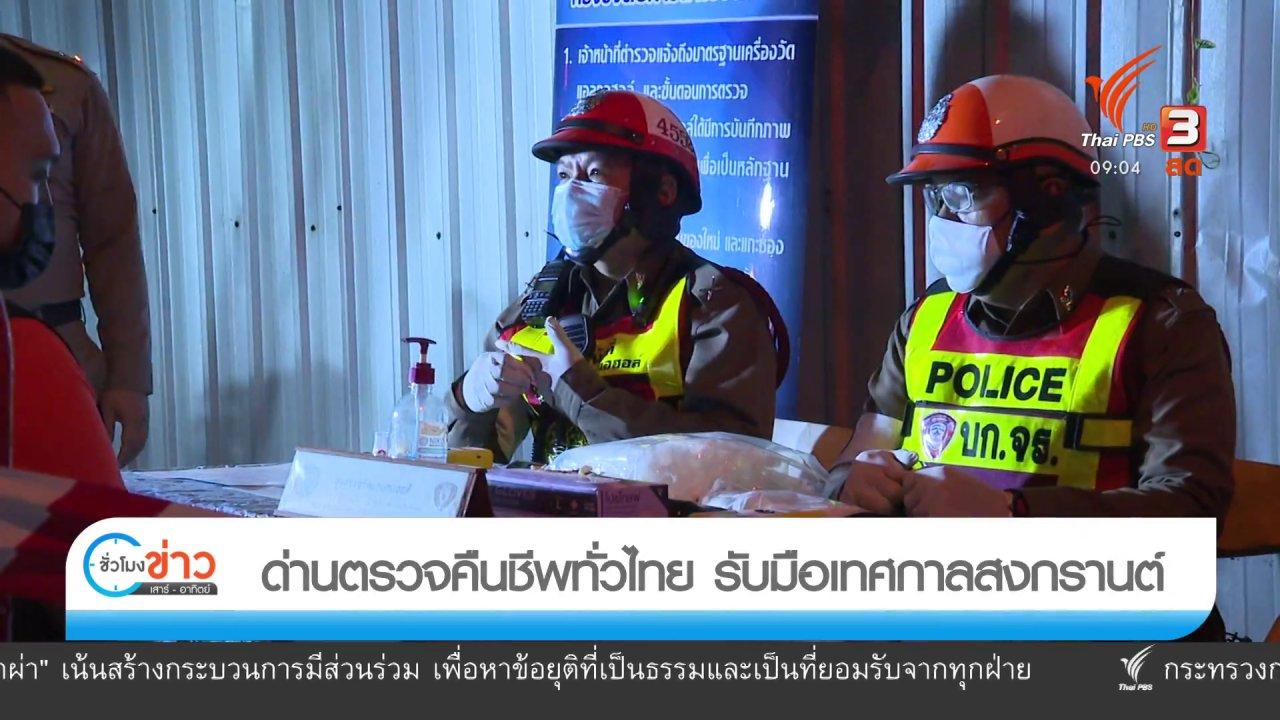 ชั่วโมงข่าว เสาร์ - อาทิตย์ - แตกประเด็นข่าว : ด่านตรวจคืนชีพทั่วไทย รับมือเทศกาลสงกรานต์