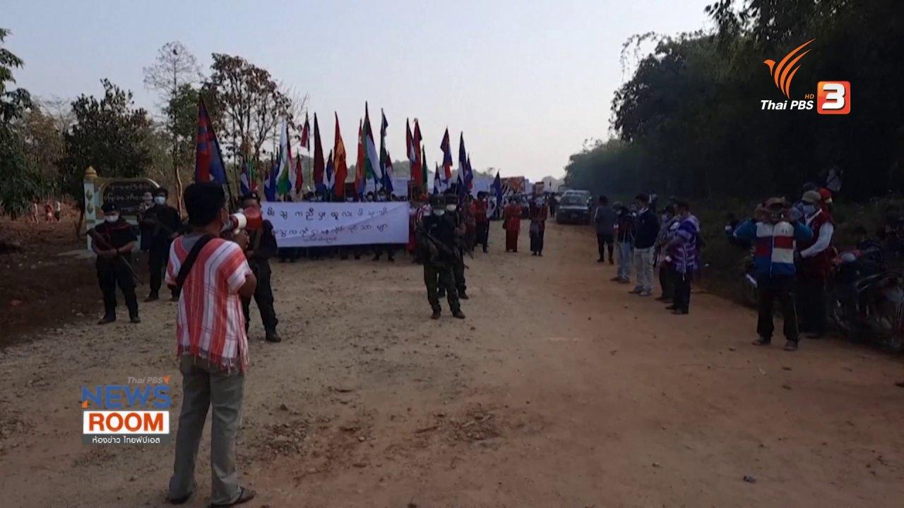 """ห้องข่าว ไทยพีบีเอส NEWSROOM - จับตา """"ผู้หนีภัยการสู้รบ-กลุ่มชาติพันธุ์"""" เมียนมา"""