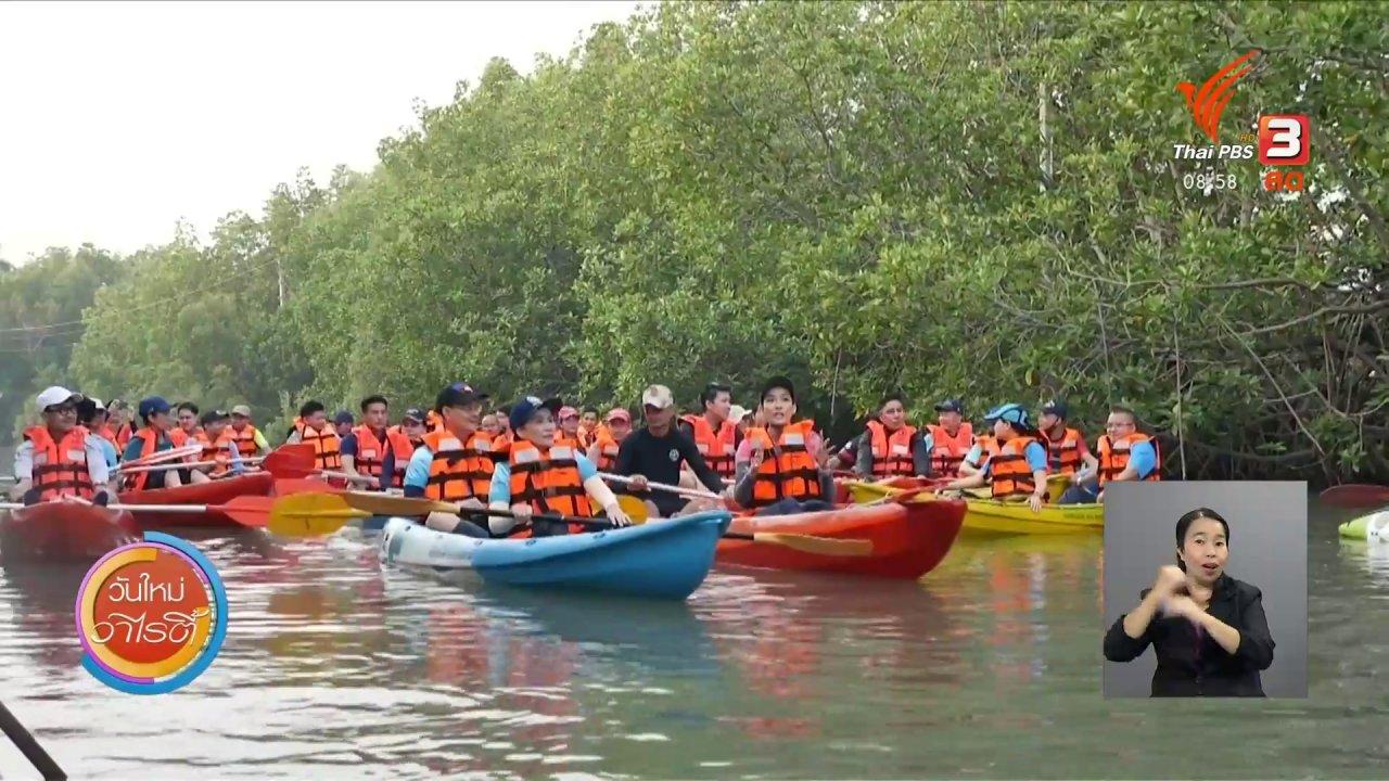 วันใหม่วาไรตี้ - วันใหม่วาไรตี้สัญจร : พายเรือชมเส้นทางซุ้มป่าโกงกาง จ.สมุทรสงคราม