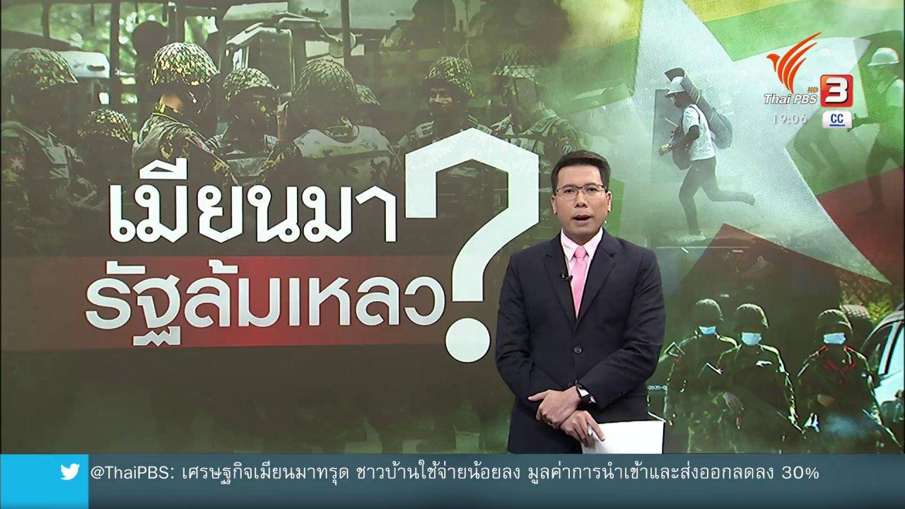 ข่าวค่ำ มิติใหม่ทั่วไทย - วิเคราะห์สถานการณ์ต่างประเทศ : เมียนมา : รัฐล้มเหลว?